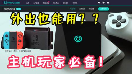 switch的网络救星!UU加速盒深度评测!