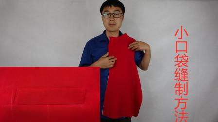 西装小口袋的缝制方法