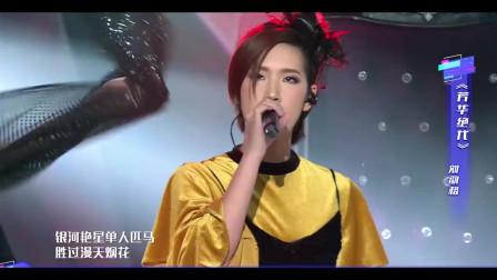 小姐姐演唱《芳华绝代》,张国荣梅艳芳经典合唱歌曲
