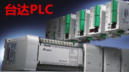 第三章 台达PLC类型和选型基础(1)