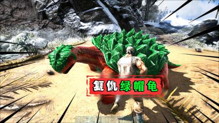 方舟03:郎哥带双脊龙复仇,击杀绿帽龟计划终于得逞!