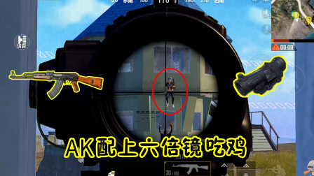 人机9527:挑战只用AK加六倍镜吃鸡,毫无后坐力,像开了免费外挂