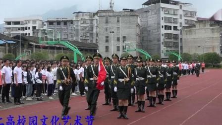 灌阳二高升旗仪式2019.10