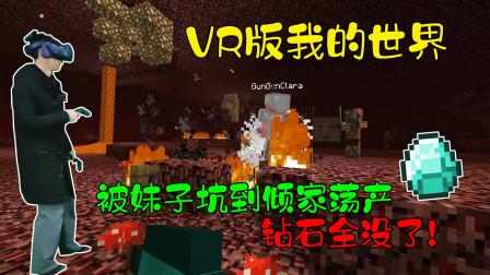 VR版我的世界——与妹子的互坑地狱之旅,被猪人追杀到回不了家?