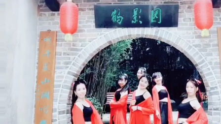 IV舞蹈古典舞红红火火