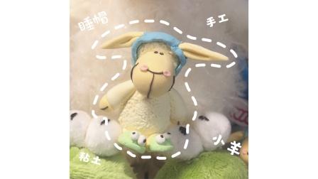 睡帽小羊 粘土版 /迷你mini 手工粘土 halo寒假快乐