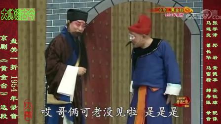 京剧《黄金台》盘关一折,马连良、萧长华、马富禄、郝寿臣合作,1954年录音