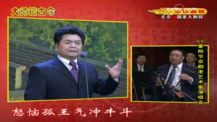 杨派名家杨乃彭,演唱《珠帘寨》选段,燕守平京胡伴奏