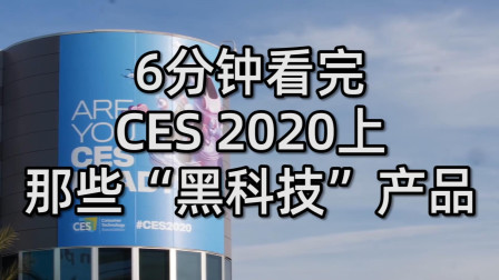 """争奇斗艳,6分钟看完CES 2020那些令人难忘的""""黑科技""""产品"""