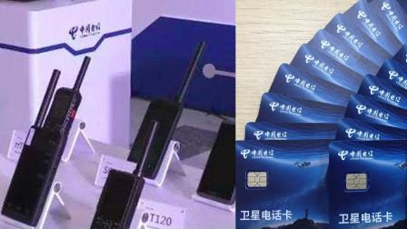 中国自主生产的卫星电话正式商用,中国电信运营,套餐每年1000元!