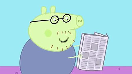 小猪佩奇:猪爸爸给小兔瑞贝卡做了纸船,乔治看了后,也想要纸船