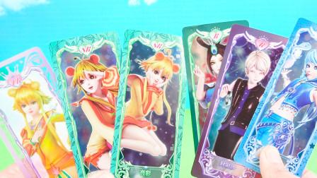 叶罗丽玩具卡片:第一次抽到透明的亮彩,三张中哪个更漂亮?