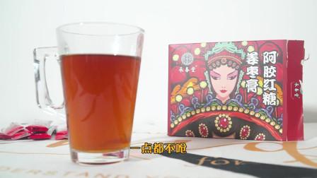 摆脱痛经,从泡一杯暖心的红糖姜茶开始