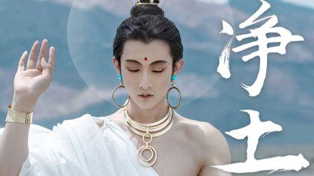 【小梦】敦煌风净土白衣妆面教程。火遍全网的山楂啊梨白衣小哥你看过了吗!