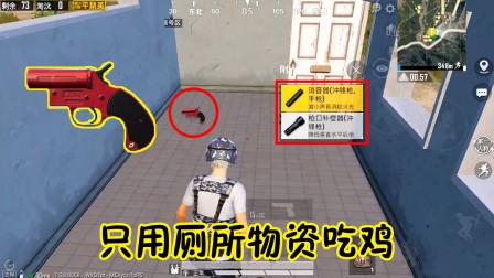 人机9527:只用厕所里的物资吃鸡,这里太穷了,粉丝却说有信号枪