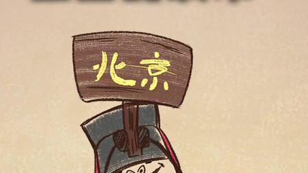 80秒看完:为了解决北京城的包围产生的一代霸主——粪夫