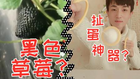 小伙在抖音买的【黑色草莓】真是黑色?扯蛋神器又是什么鬼