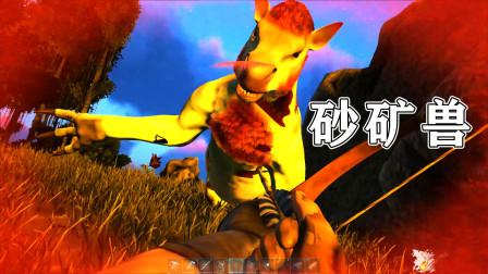 方舟05:第二次森林探险遇砂矿兽,这东西长的是真丑!