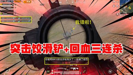 饺子:突击兵太强了!滑铲+回血完美的结合 一把M4轻松淘汰3人