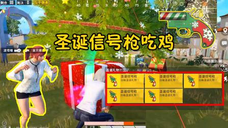 人机9527: :只用圣诞信号枪吃鸡,三把信号枪才完成任务,我太难了
