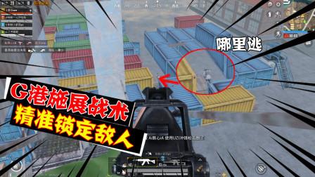 饺子:R城单挑灭一队 转战G港施展战术精准索敌 把敌人都打懵了