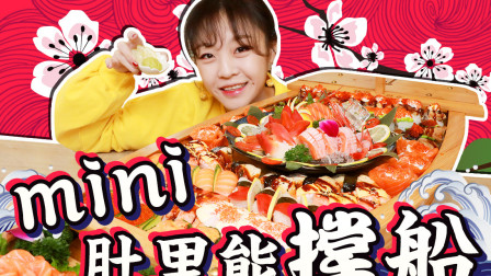 mini肚里能撑船 豪华寿司盛宴