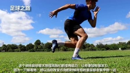 足球训练丨10个提高速度爆发力的徒手训练方法
