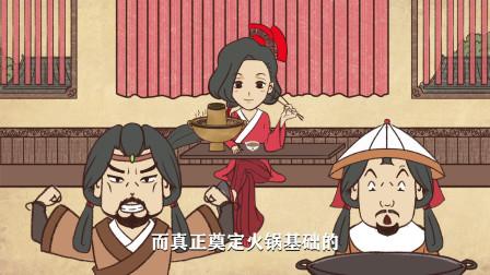 一分钟看完:火锅的发展史