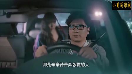 恋爱先生:年轻美女在车后座换衣服,事后斯文的男司机的言行举动好暖心