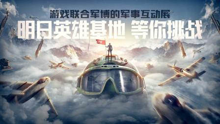 游戏联合军博的军事互动展 明日英雄基地,等你挑战