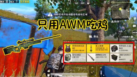 """人机9527:只用一把AWM吃鸡,不愧为狙击之王,一枪一个""""小朋友"""""""
