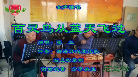 百灵鸟一般的歌声《我爱你中国》