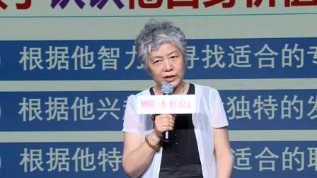 李玫瑾:如何帮孩子建立职业规划?