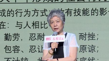 李玫瑾:为什么说性格决定命运?