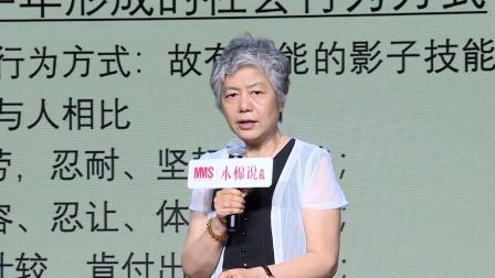 李玫瑾:孩子不爱干活,真的好吗?