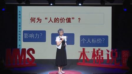 李玫瑾:孩子成长的3个重要时期