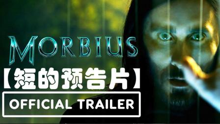 【短的】杰瑞德·莱托主演新作《莫比亚斯》预告