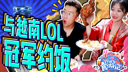 【mini食游记】 get越南电竞博主の私藏菜单