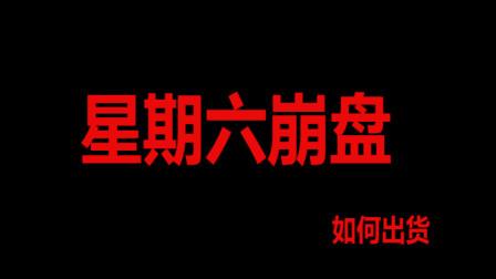 【涨停系列每日更新】星期六崩盘,顶级游资赵老哥如何出货?