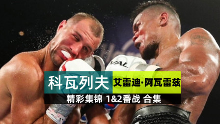 【精彩集锦】 科瓦列夫vs阿瓦雷兹  1&2番战 合集