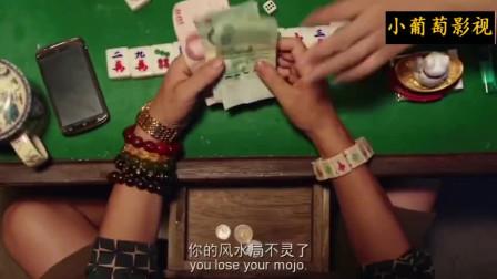 唐人街探案:王宝强打麻将手气太好,结局你真猜不到他到底赢了多少?