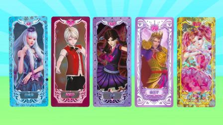 叶罗丽玩具卡片:金王子和茉莉配不配,看看这包有稀有卡吗?