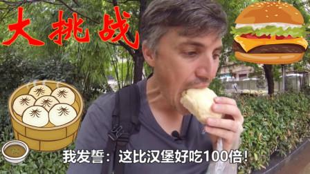 中国包子挑战美国汉堡,一口咬下去,老外输得心服口服!