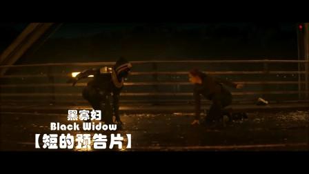 【短的】《黑寡妇》最新电影预告
