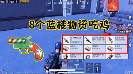 人机9527:挑战只用8个蓝楼物资吃鸡,没想到敌人主动送来信号枪