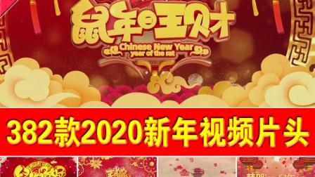 2020鼠年新年企业年会晚会片头片尾视频素材382款【6】.mp4