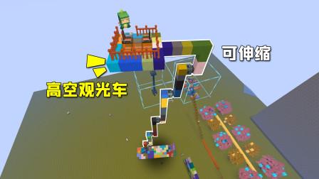 迷你世界:有谁能做这么高的观光车?小乾做的能够伸缩,能高能低
