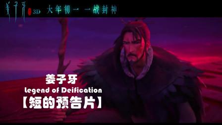 国产新作《姜子牙》最终预告片