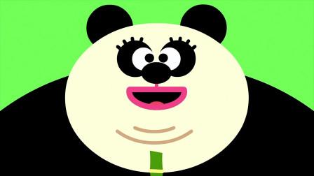 《嗨道奇第一季》大熊猫,你喜欢吃竹子吗