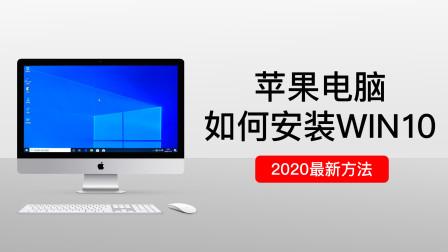 苹果电脑安装双系统,MAC电脑安装WINDOWS 10 系统 最新方法「科技发现」